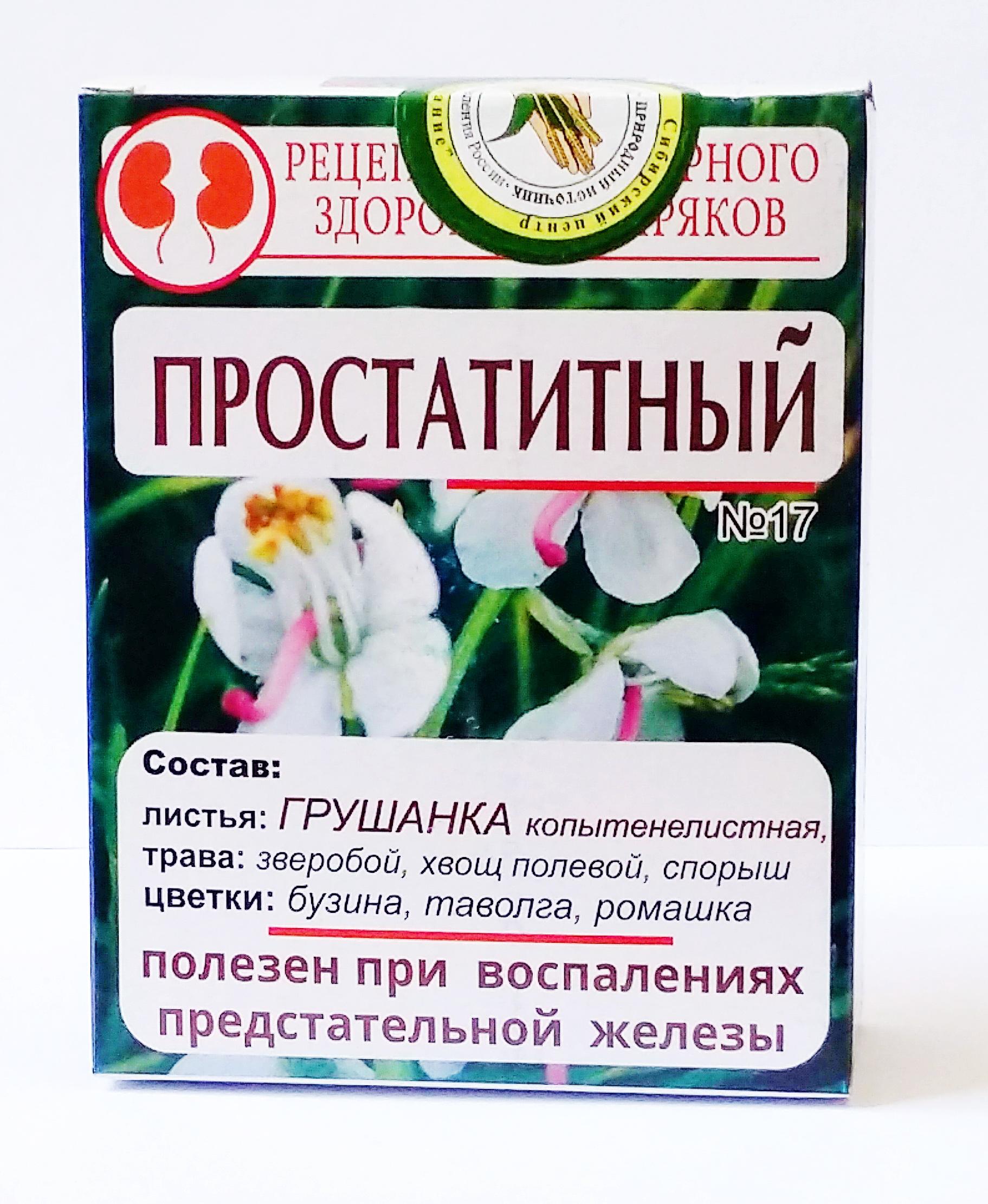 Рецепт от простатита с грушанкой китайский пластырь от простатита применение